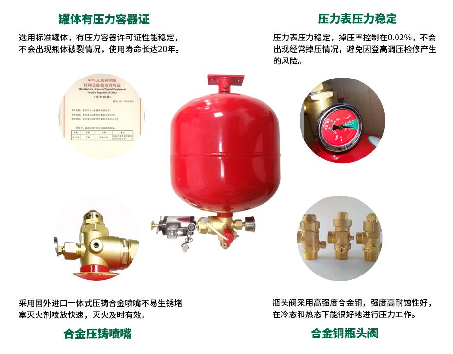 电磁式悬挂式七氟丙烷灭火装置优势