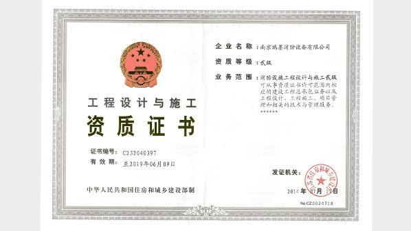 施工资质证书