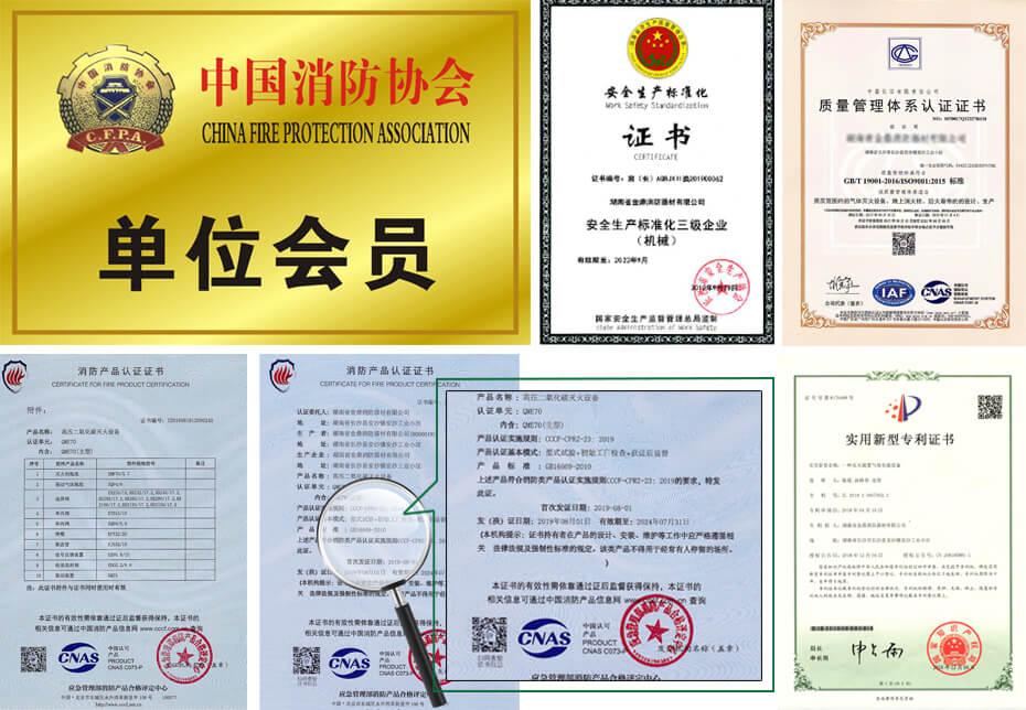 高压二氧化碳资质证书