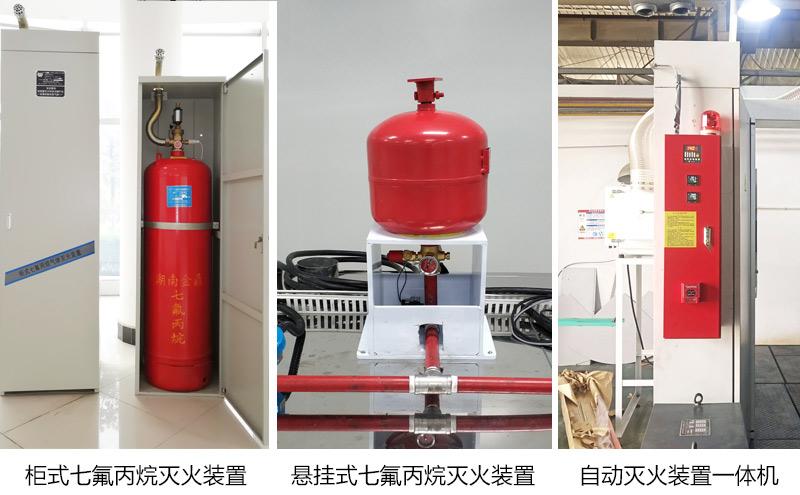 超声波清洗机自动灭火装置