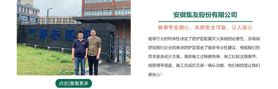 安徽集友股份管网七氟丙烷灭火系统.jpg