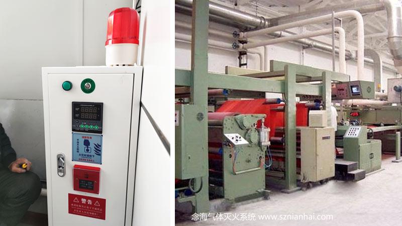 印染设备灭火系统