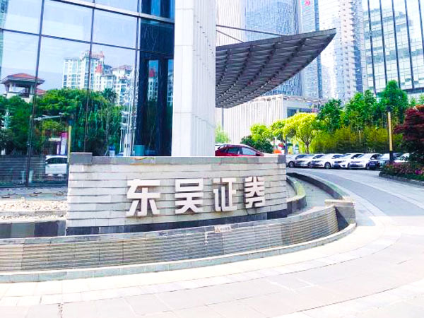 东吴证券选择IG541钢瓶检测充装单位 只因念海消防更专业