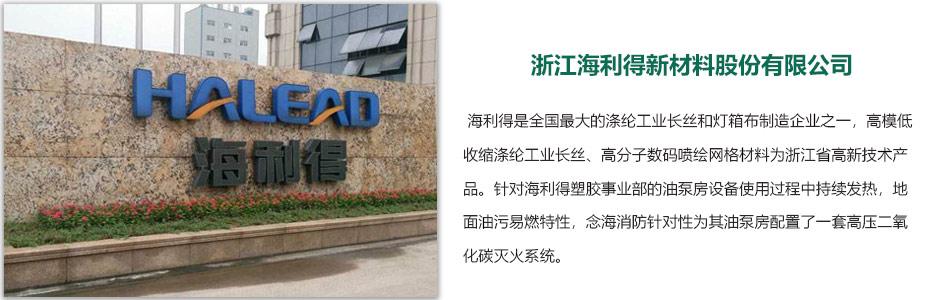 浙江海利得油泵房高压二氧化碳灭火系统