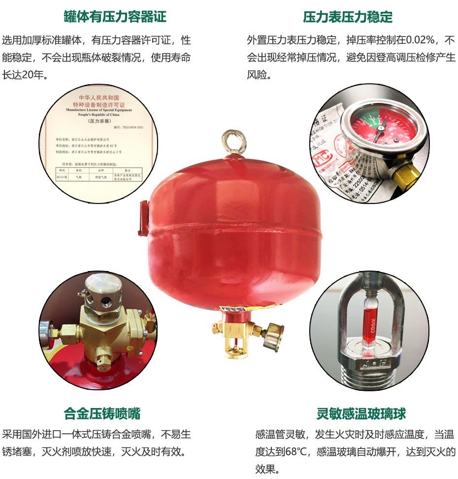 悬挂式七氟丙烷灭火装置优势