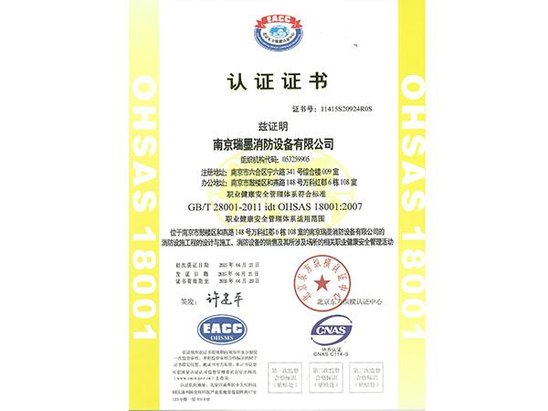 职业健康安全管理体系认证证书中文版
