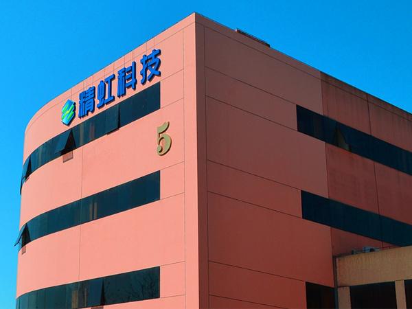 上海精虹科技小型气溶胶灭火装置案例