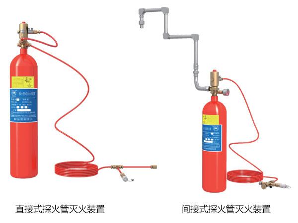 探火管式灭火装置