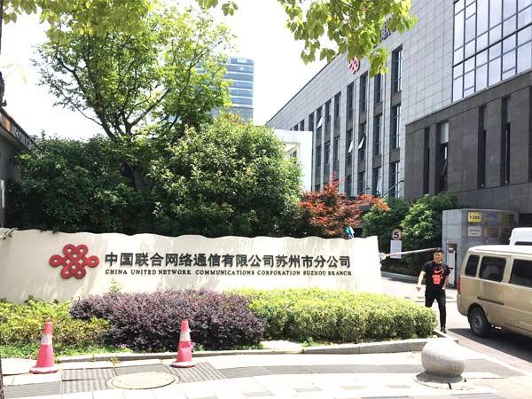 中国联通消防气瓶检测