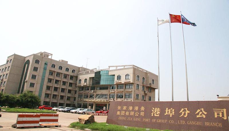 张家港港务集团港埠分公司