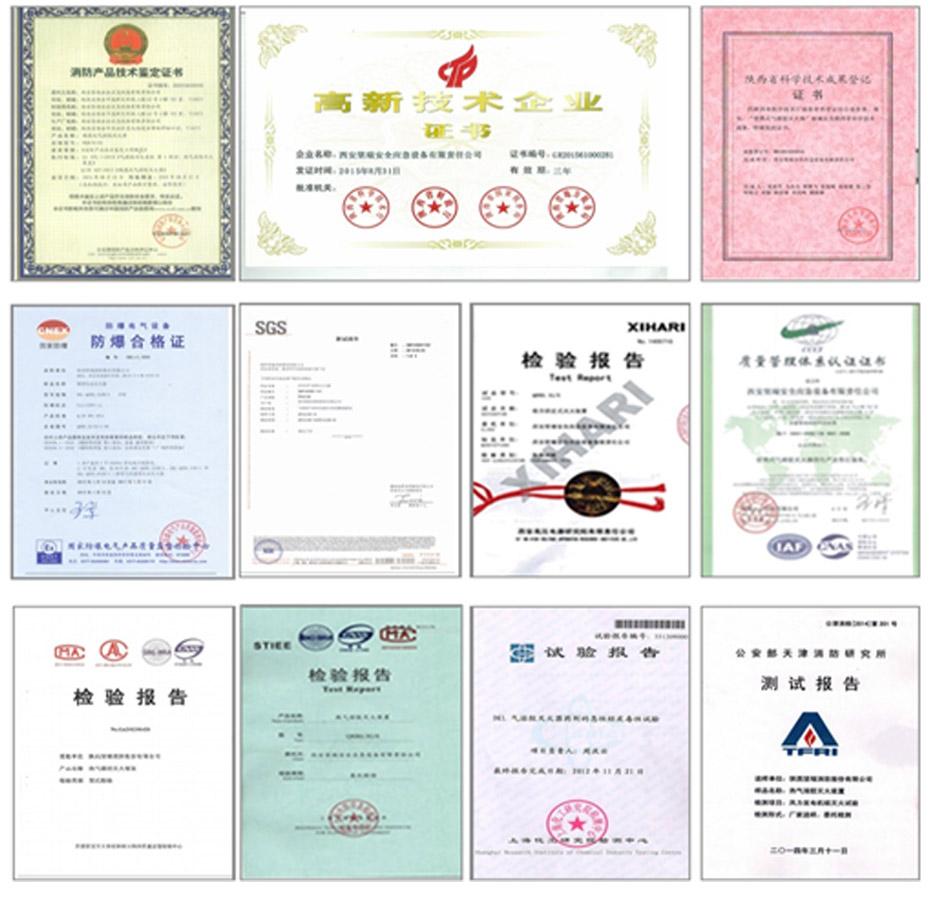 小型气溶胶灭火装置资质证书
