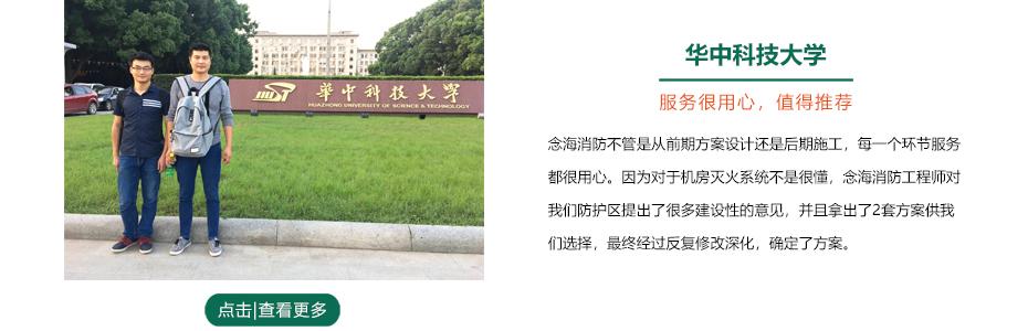 华中科技大学柜式七氟丙烷灭火装置