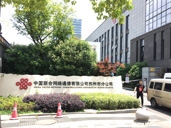 因消防气瓶检测,念海消防与中国联通结缘