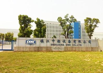 镇江中船设备有限公司