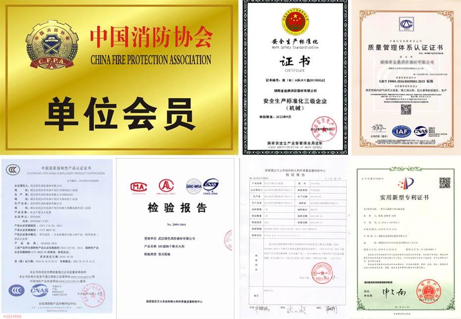 柜式超细干粉灭火装置资质证书
