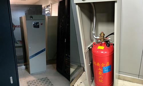 数据机房灭火系统